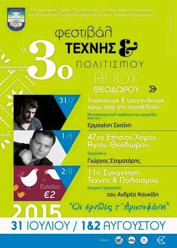 3o_festival-texnis_politismou_2015_1