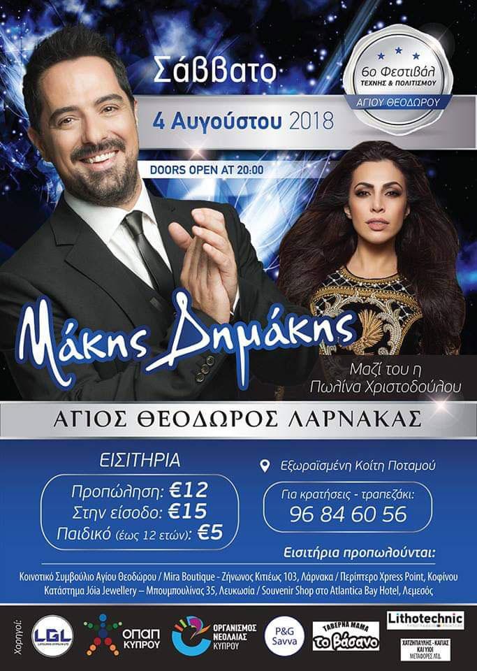 6o_festival_texnis_politismou_2018_2