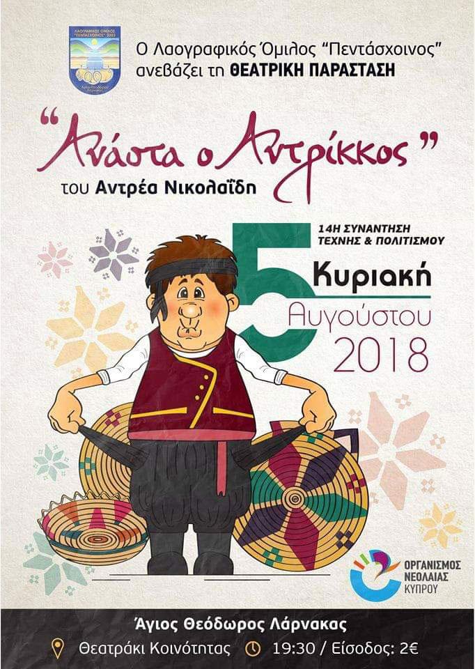 6o_festival_texnis_politismou_2018_4
