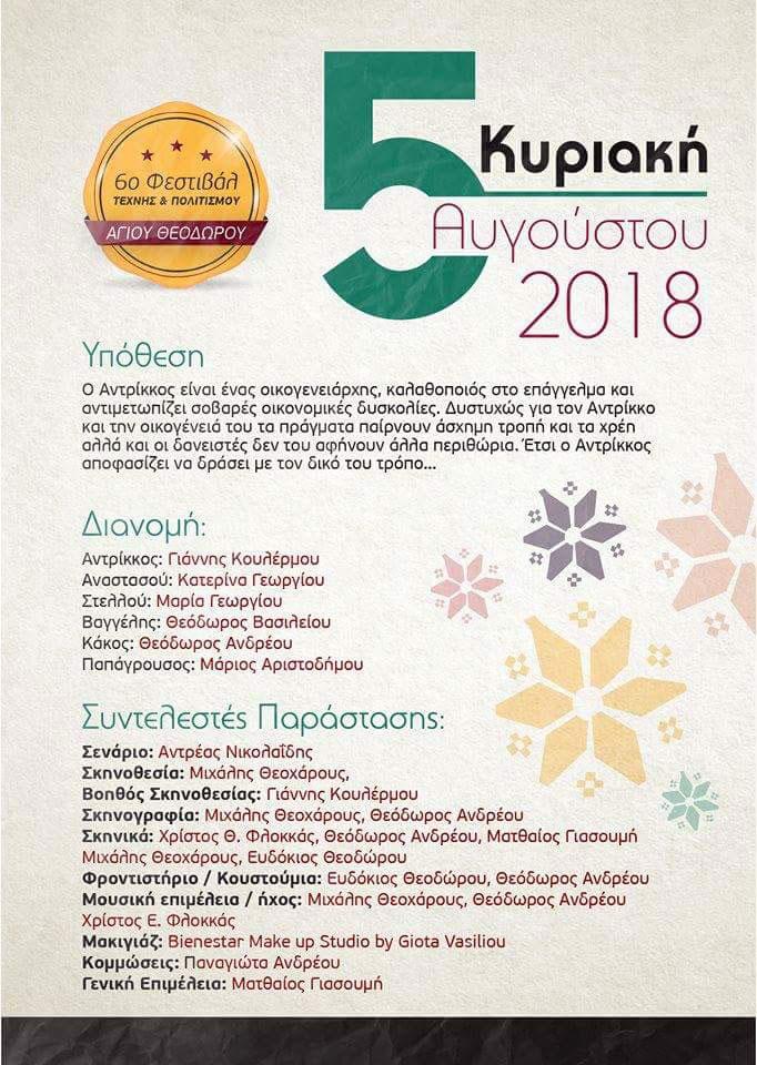 6o_festival_texnis_politismou_2018_5