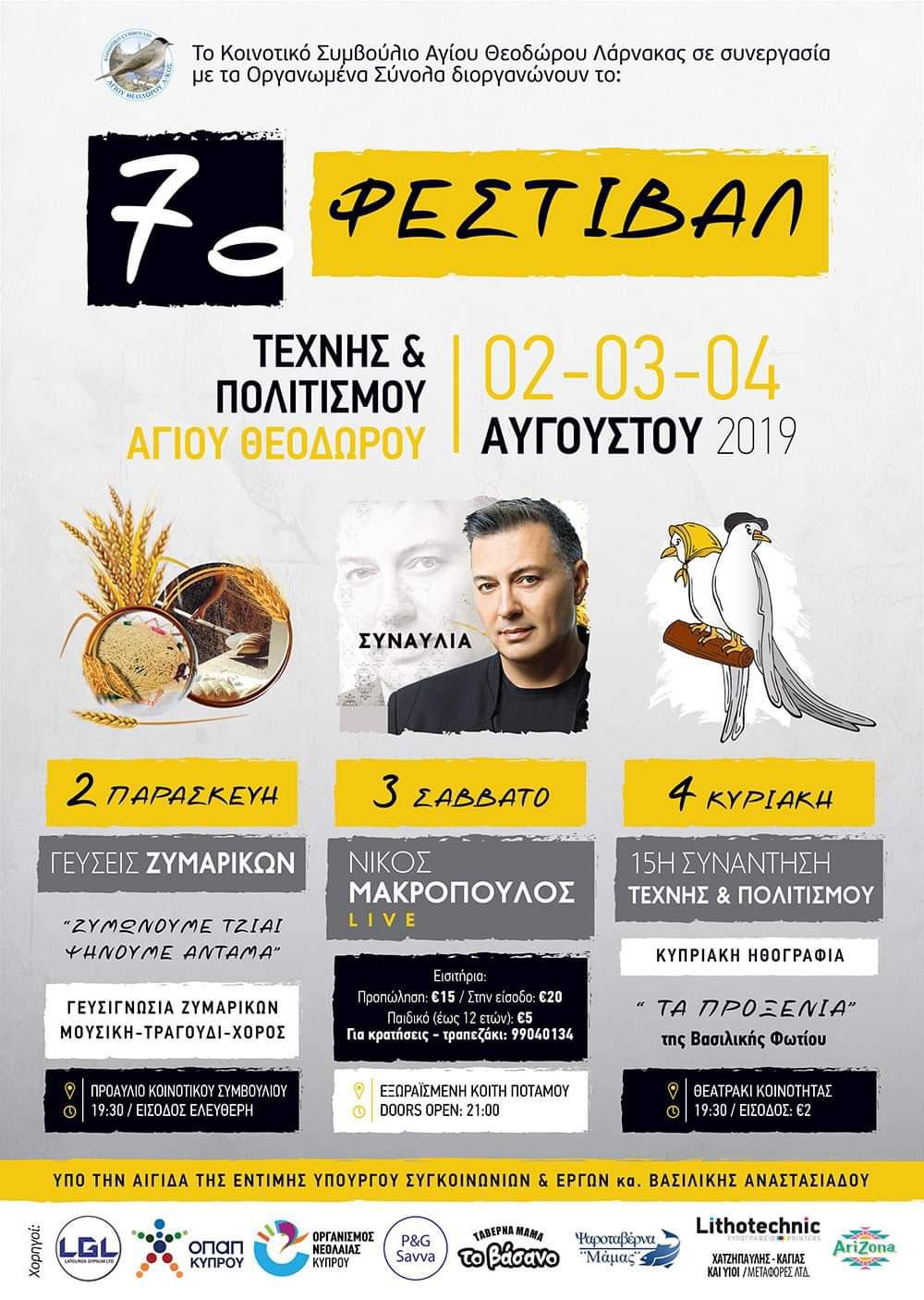 7o_festival_texnis_politismou_2019_1