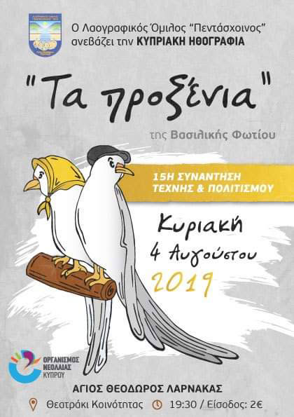 7o_festival_texnis_politismou_2019_5