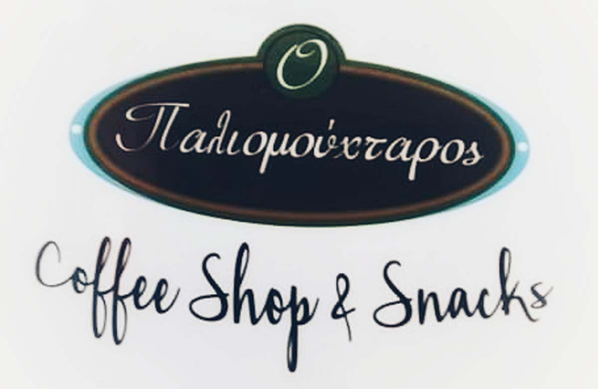 cafePaliomuhtaros5