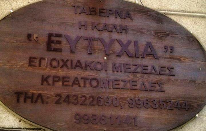tavernaEftihia3