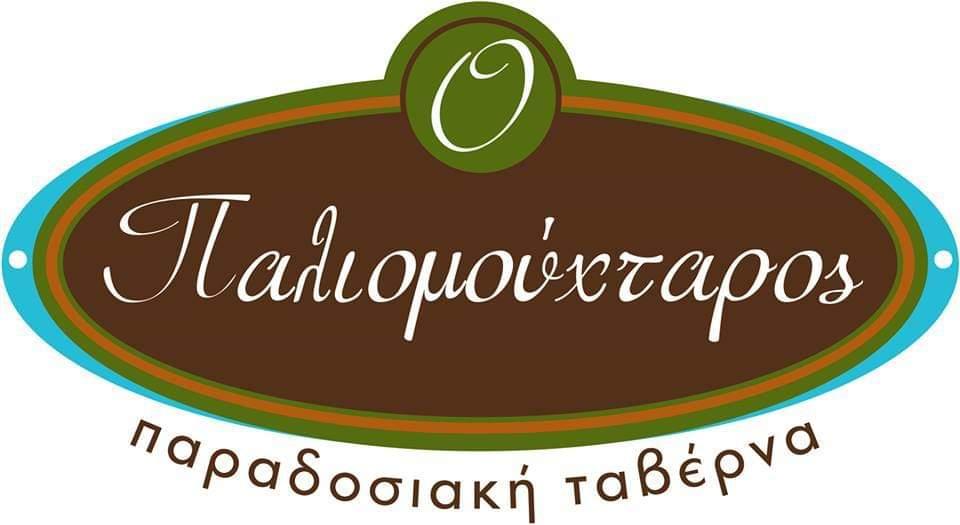 tavernaPaliomuhtaros5